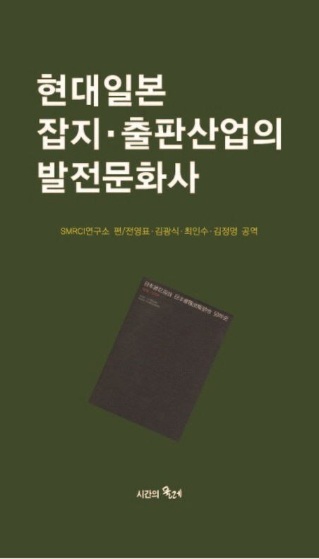 현대 일본 잡지.출판산업의 발전문화사