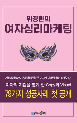 위경환의 여자심리마케팅
