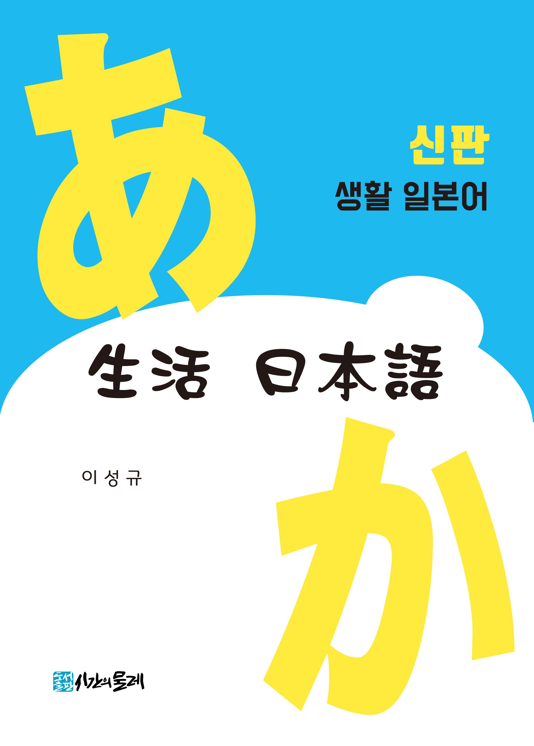 신판 생활 일본어