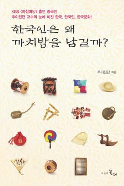 한국인은 왜 까치밥을 남길까?