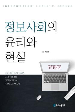 정보사회의 윤리와 현실