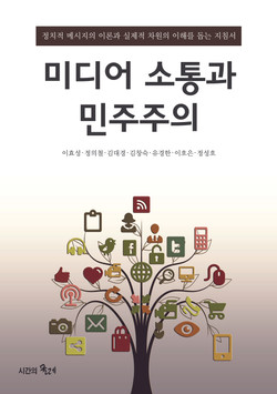 미디어 소통과 민주주의