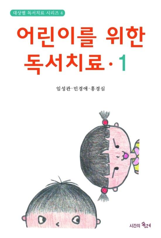 세종 도서선정(어린이를 위한 독서치료·1)