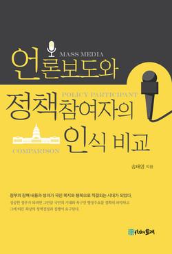 언론보도와 정책참여자의 인식 비교
