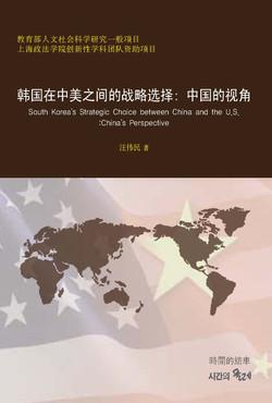 중국과 미국 사이에서 한국의 전략적 선택