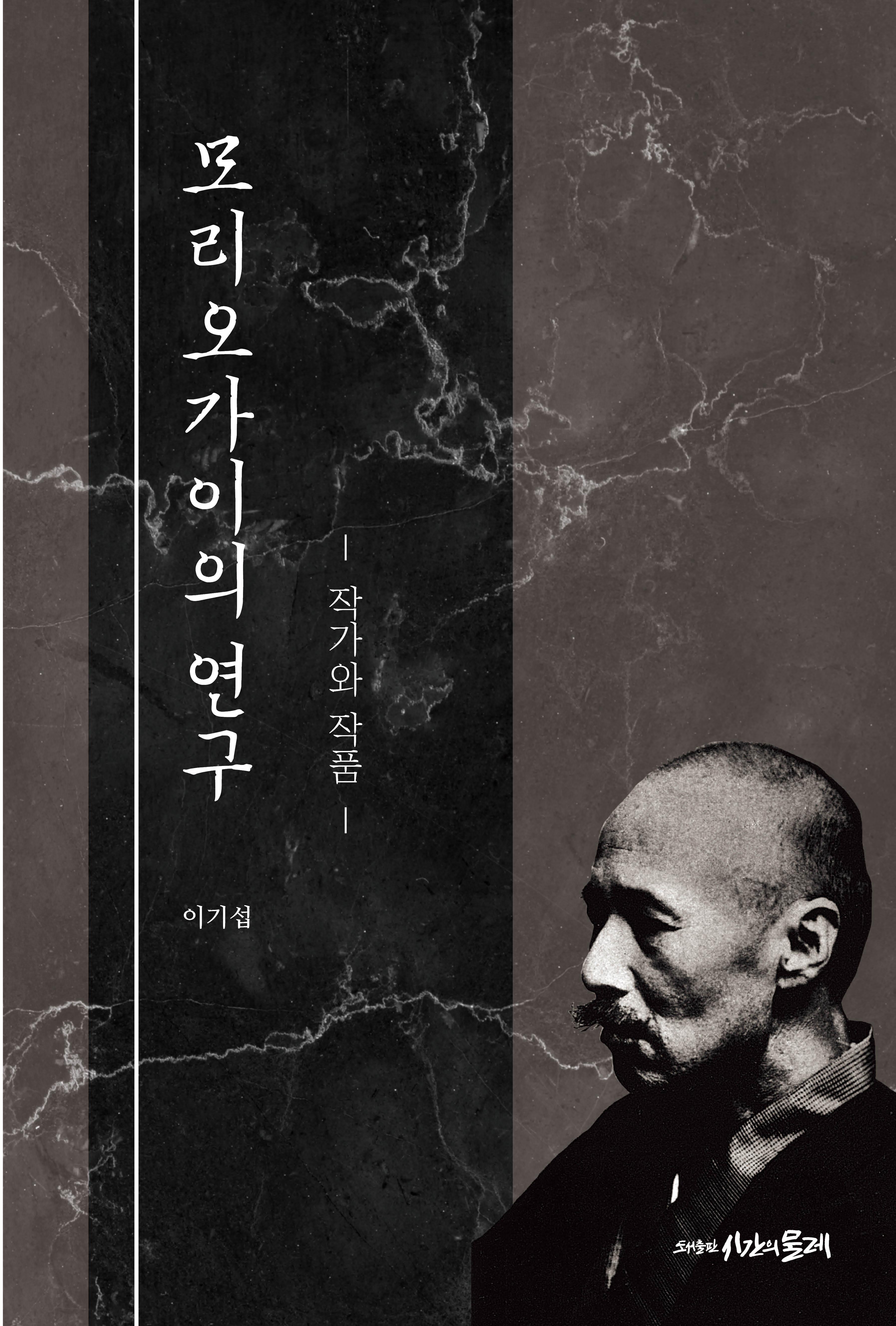 모리오가이의 연구 - 작가와 작품