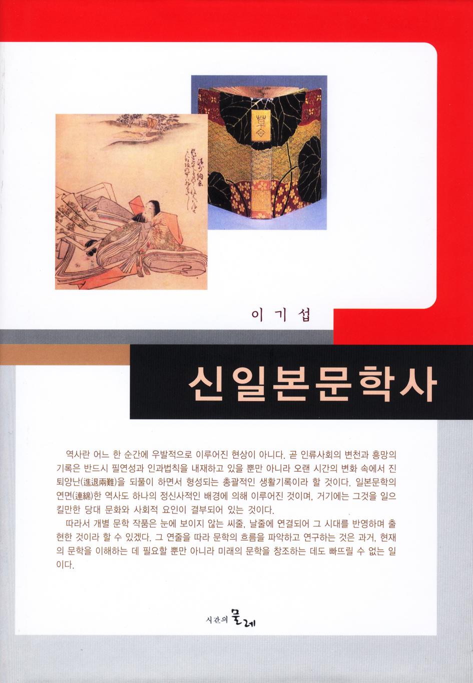 신일본문학사