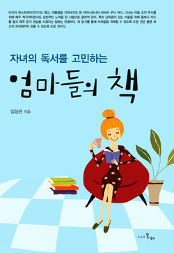 자녀의 독서를 고민하는 엄마들의 책