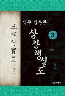 역주 일본판 삼강행실도 3 열녀