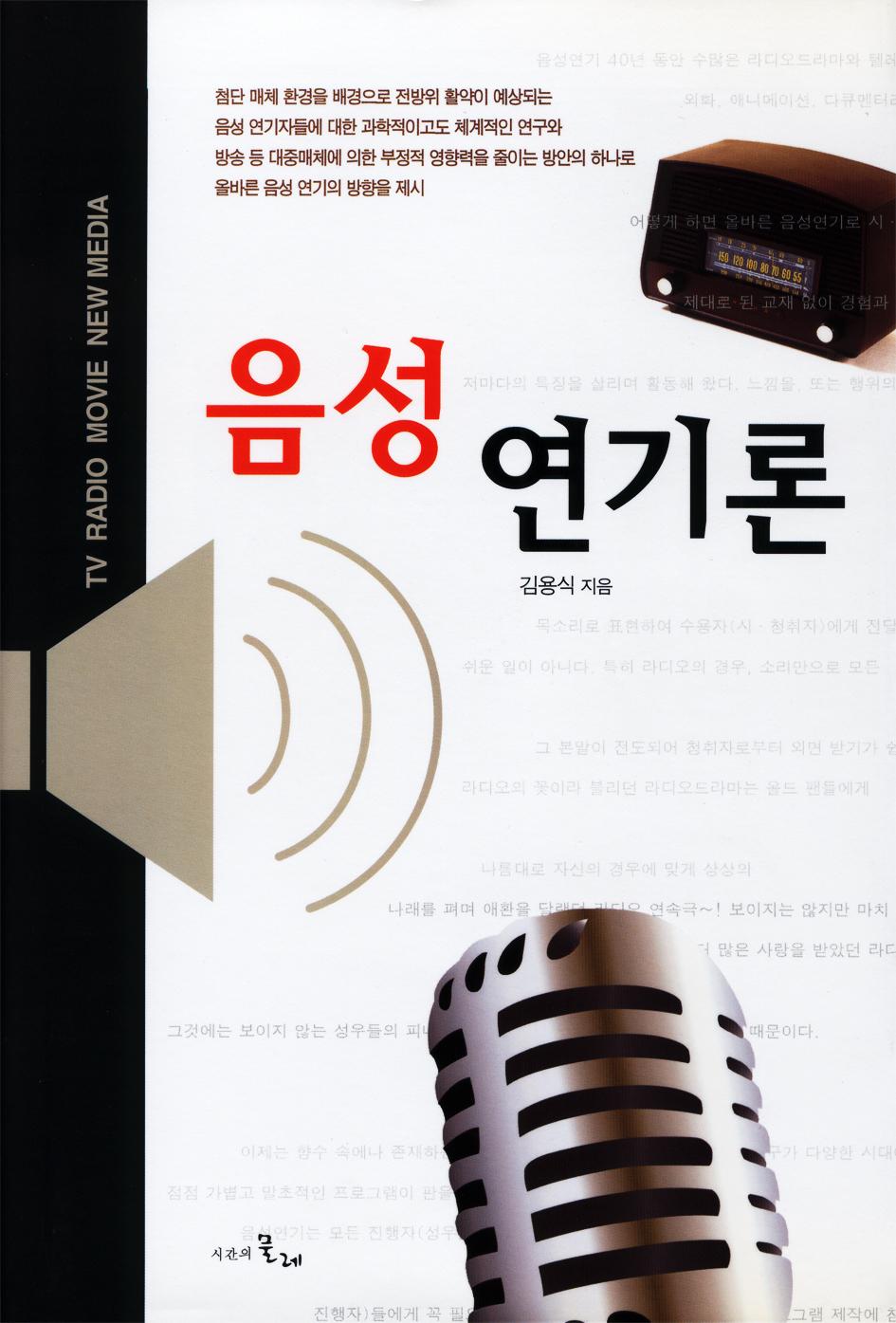 음성연기론