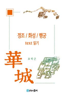 정조 / 화성 / 행궁 text 읽기