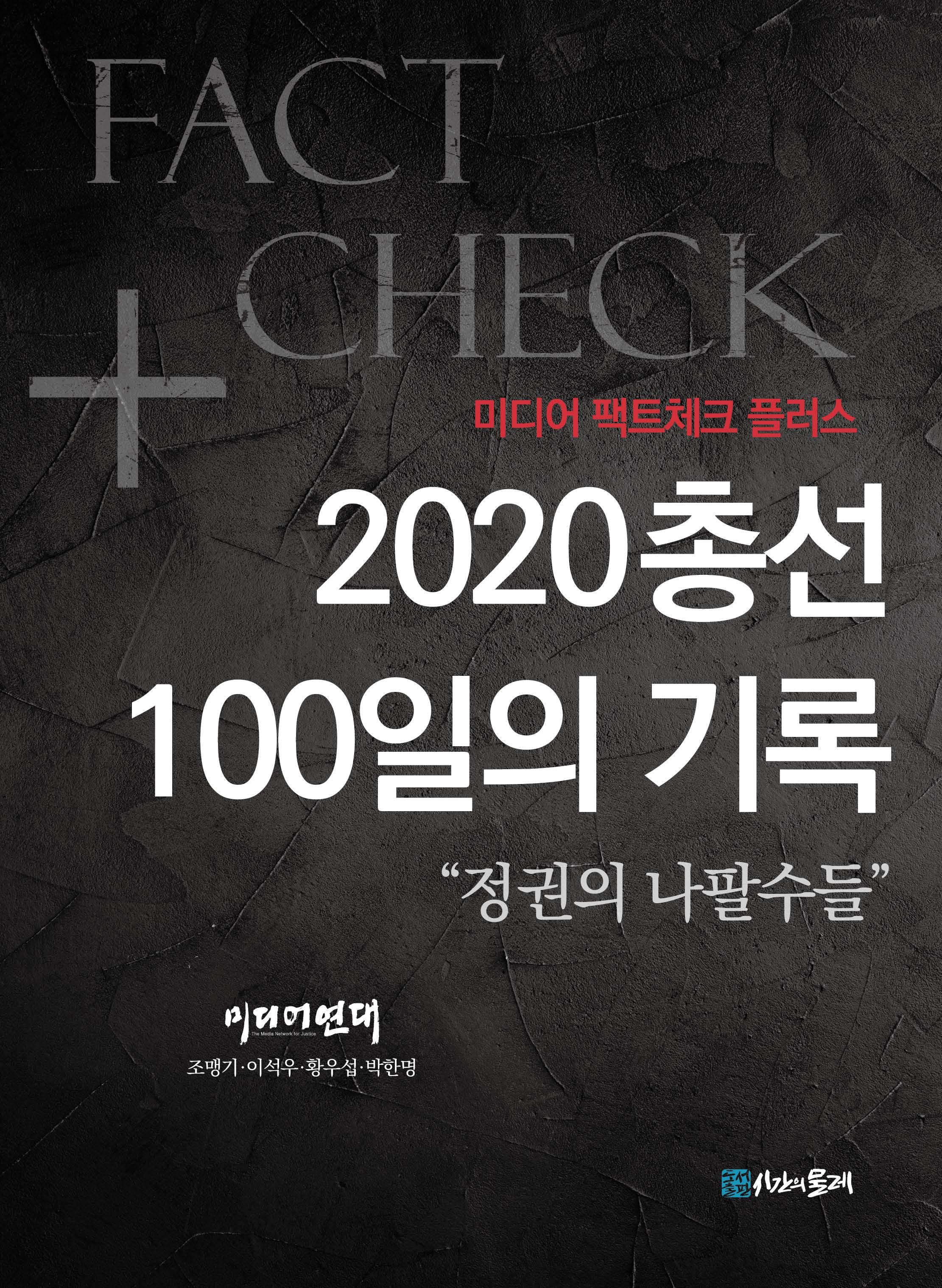 2020총선 100일의 기록