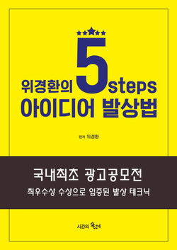 5steps아이디어발상법