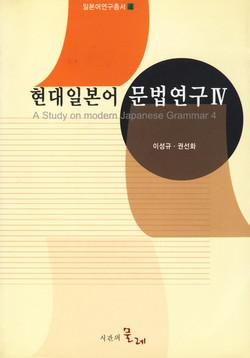 일본어 문법연구Ⅳ