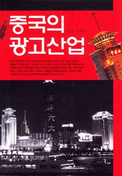 중국의 광고산업