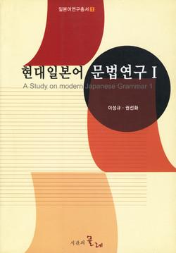 일본어 문법연구Ⅰ