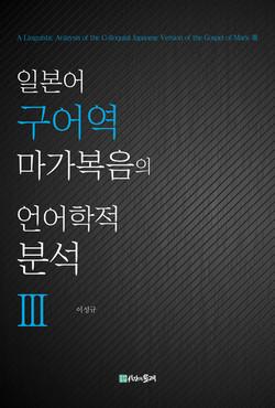 일본어 구어역 마가복음의 언어학적 분석 3