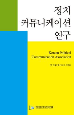 정치 커뮤니케이션 연구 43호 (2016 겨울호,43호)