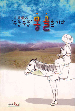 우물우물 몽골을 가다