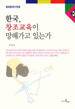한국, 창조교육이 망해가고 있는가