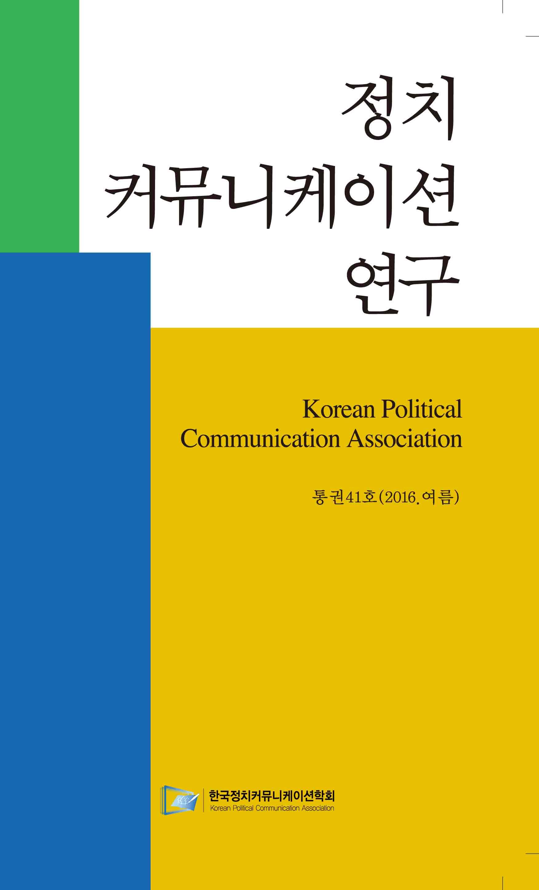 정치 커뮤니케이션 연구 (2016 여름호,41호)