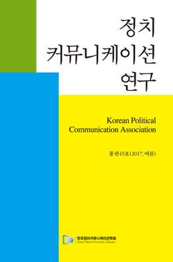 정치 커뮤니케이션 연구 45호 (2017 여름호,45호)