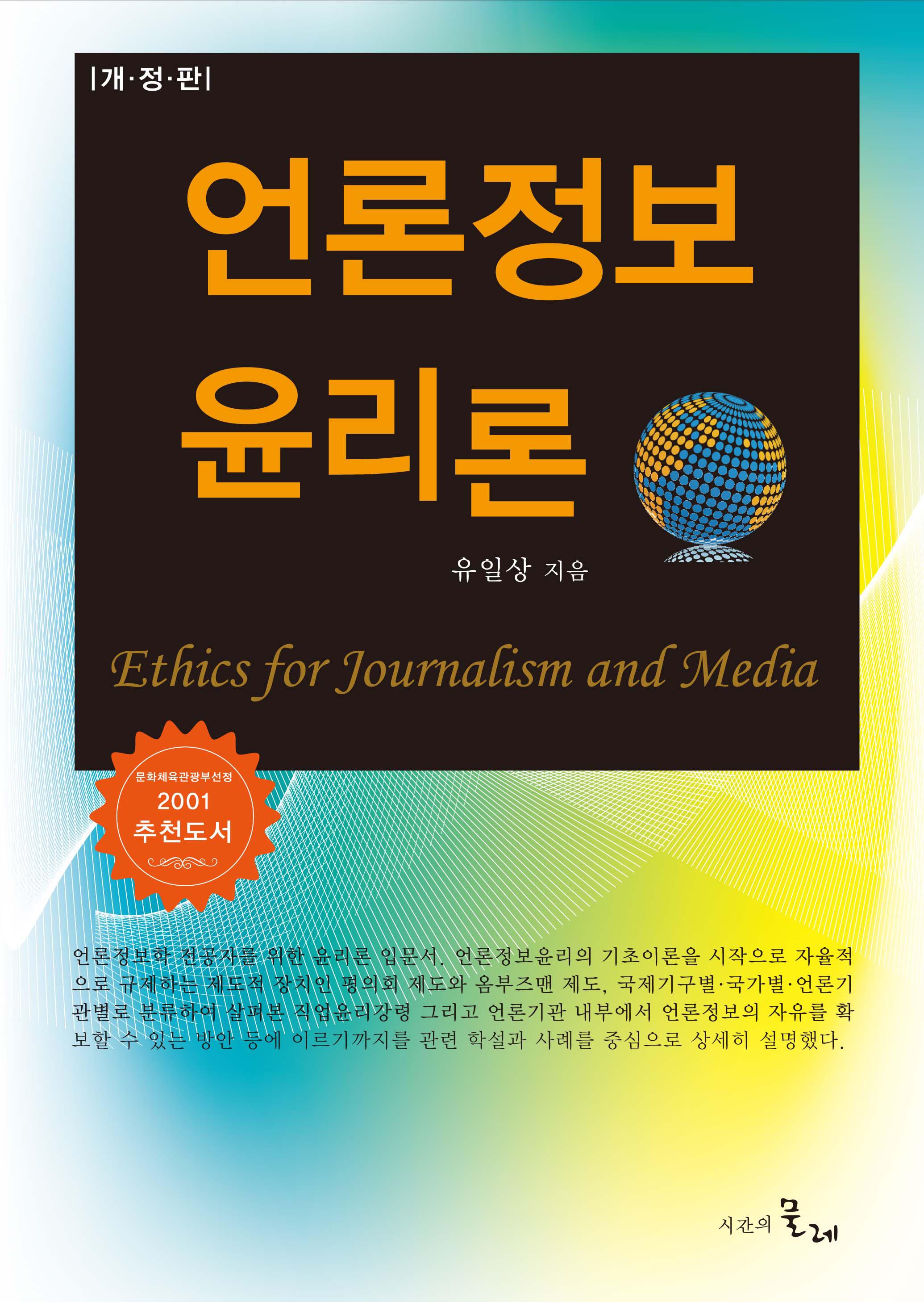 (개정판) 언론정보 윤리론 표지