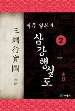 역주 일본판 삼강행실도 2 충신