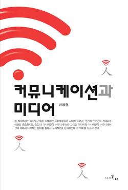 커뮤니케이션과 미디어