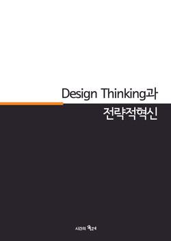 Design Thinking과 전략적혁신