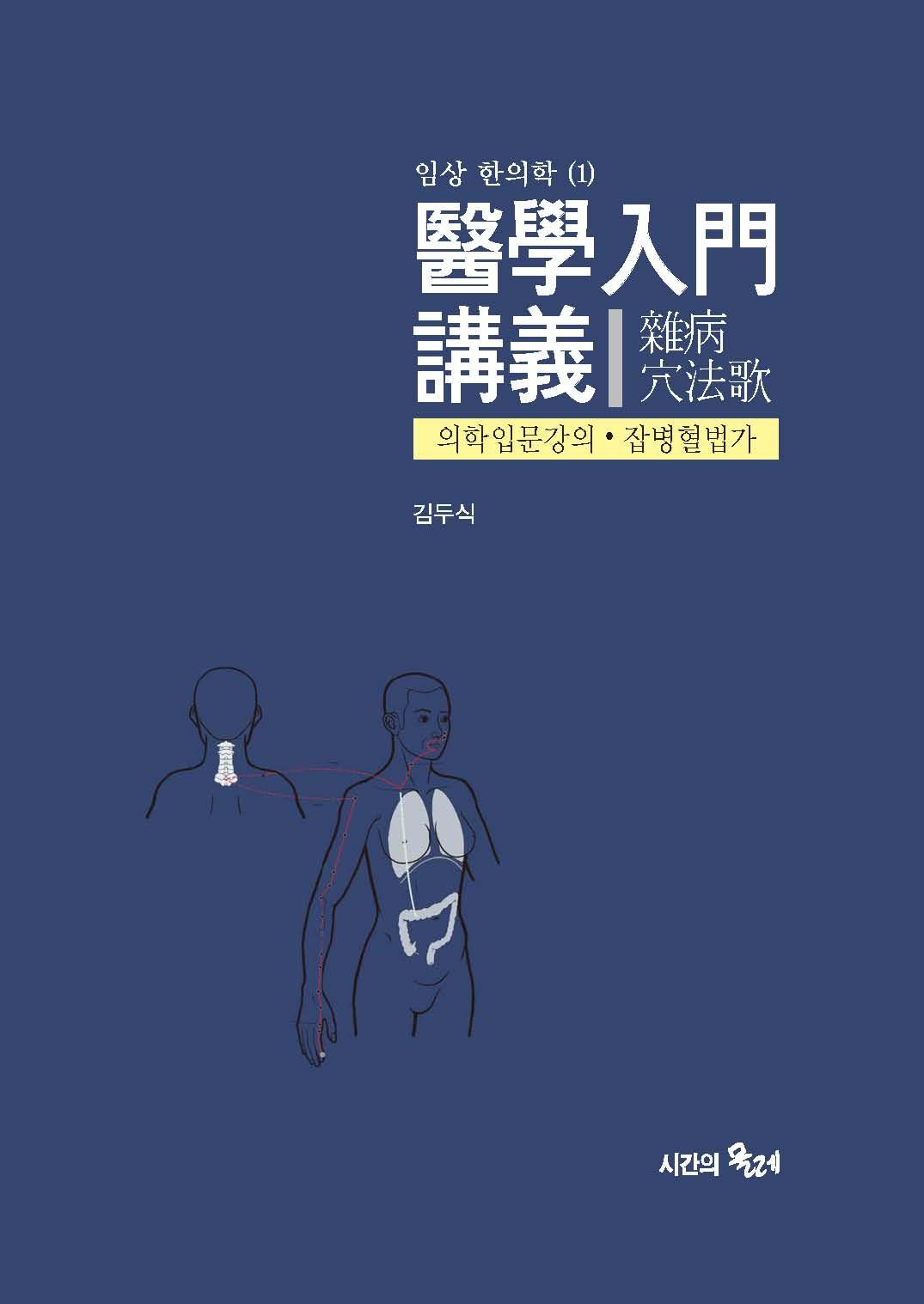 의학입문 강의: 잡병혈법가