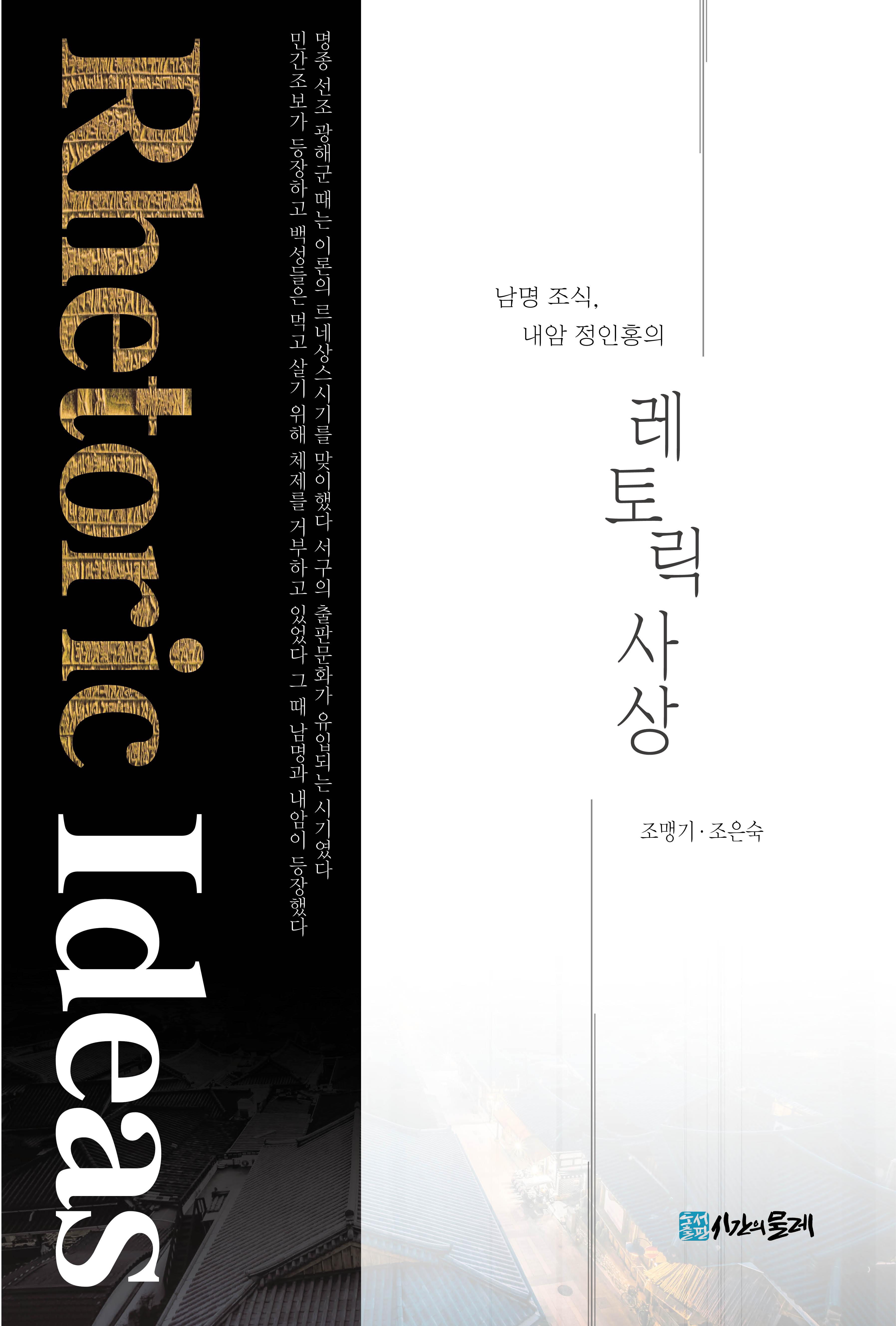 남명 조식, 내암 정인홍의 레토릭 사상