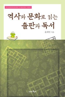 역사와 문화로 읽는 출판과 독서