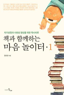 책과 함께하는 마음 놀이터·1