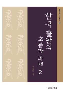 한국 출판의 흐름과 과제 2
