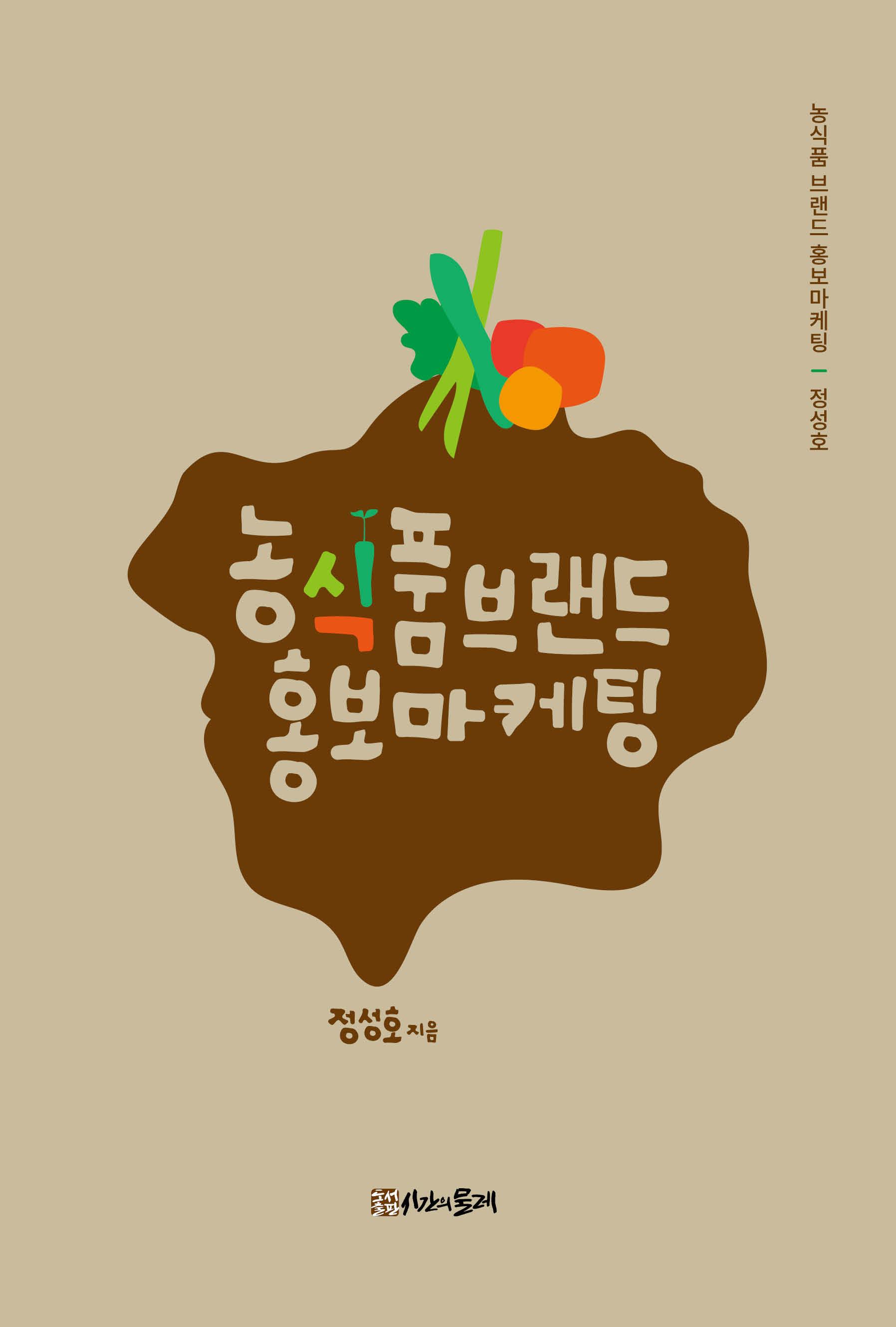 농식품 브랜드 홍보마케팅