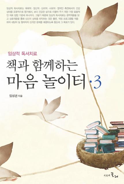 책과 함께하는 마음 놀이터·3
