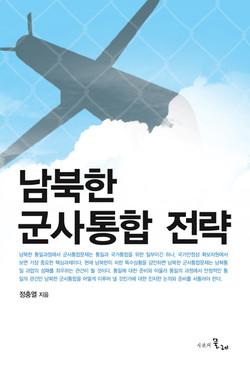 남북한 군사통합 전략