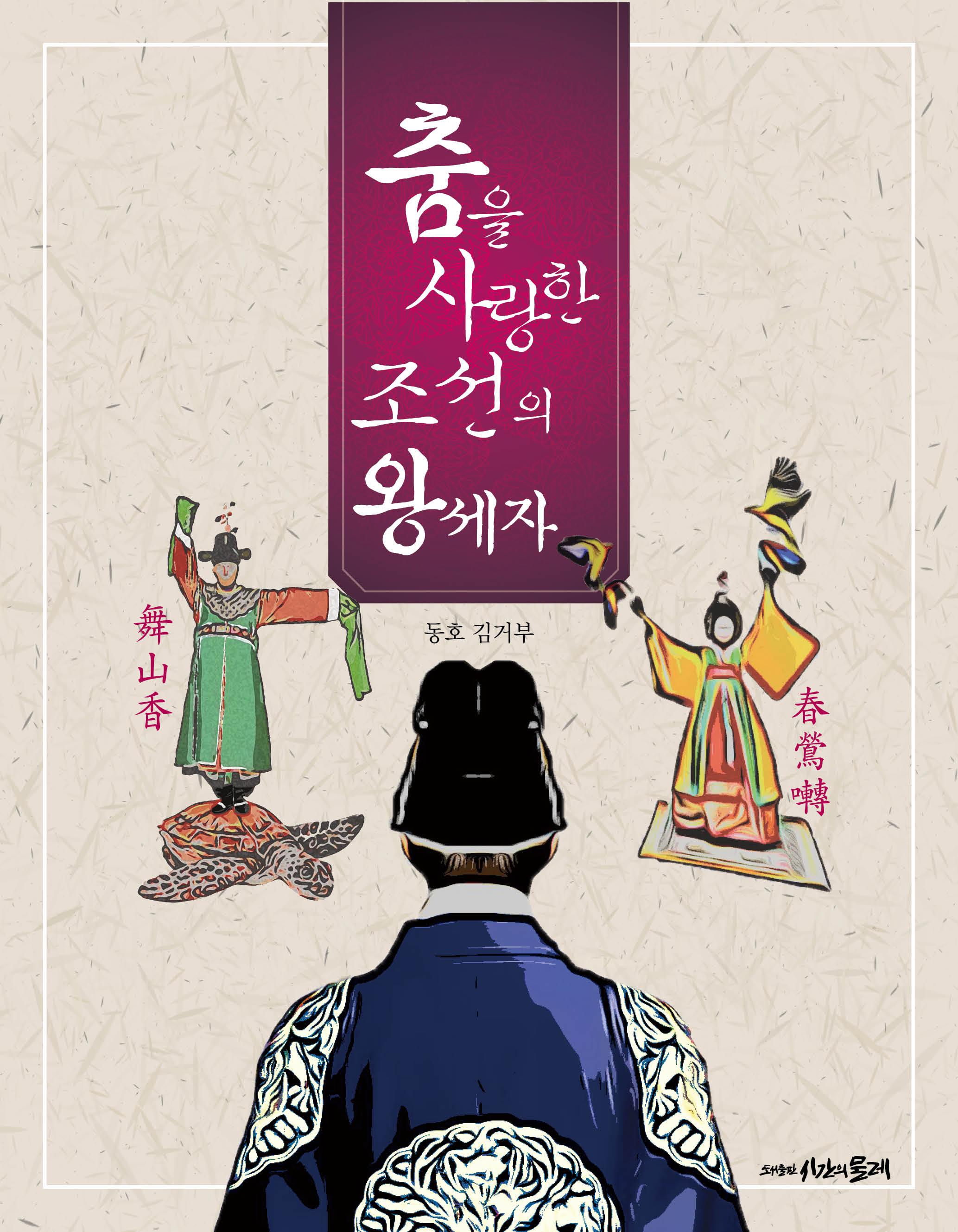 춤을 사랑한 조선의 왕세자