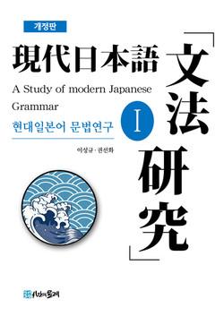 개정판 현대일본어 문법연구 1