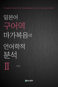 일본어 구어역 마가복음의 언어학적 분석 2