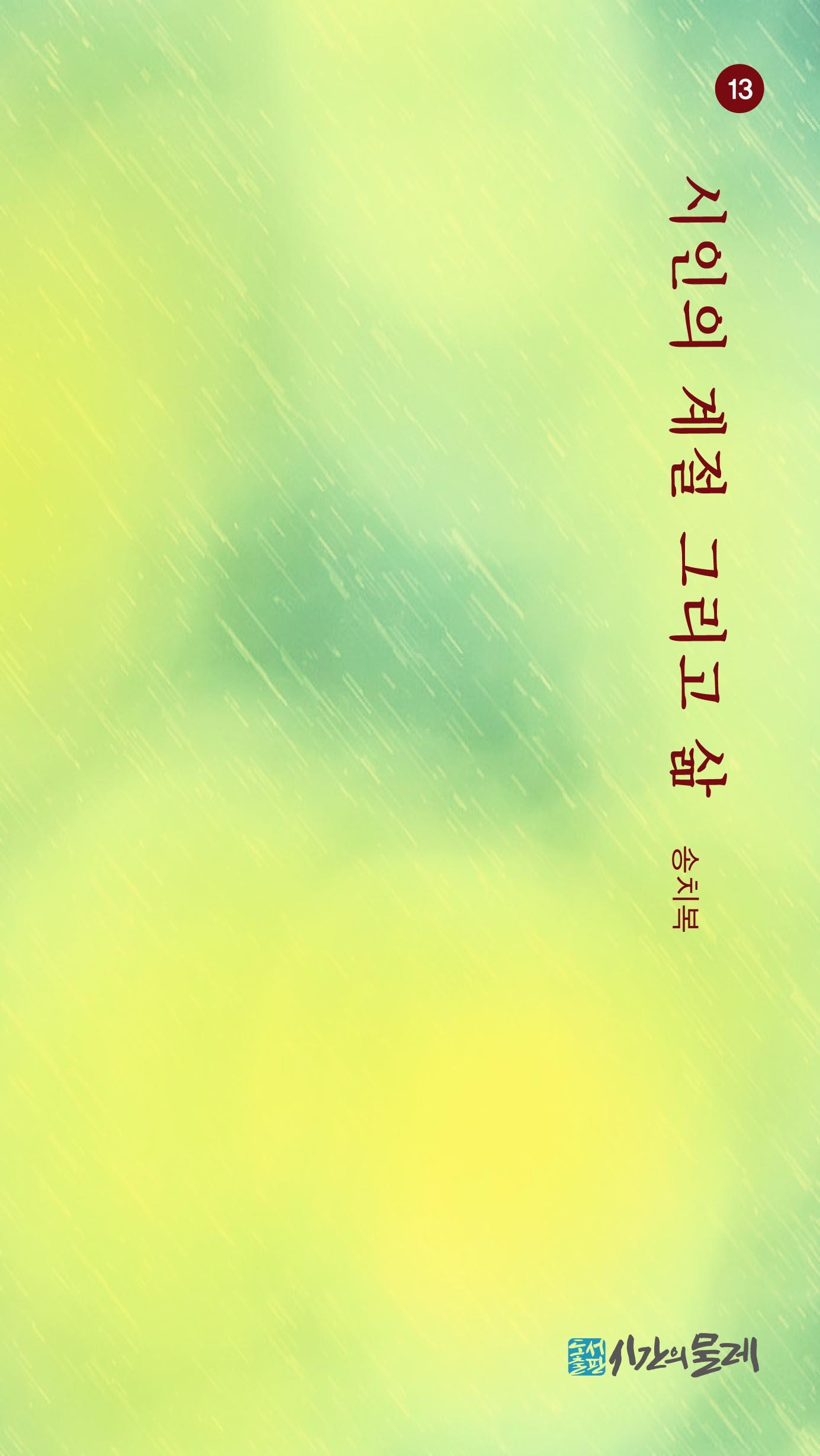 시인의 계절 그리고 삶