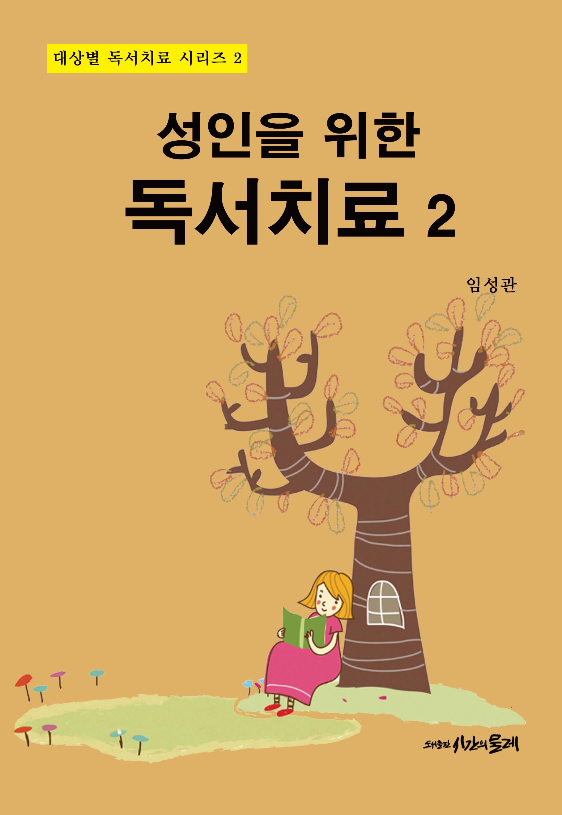 성인을 위한 독서치료 2