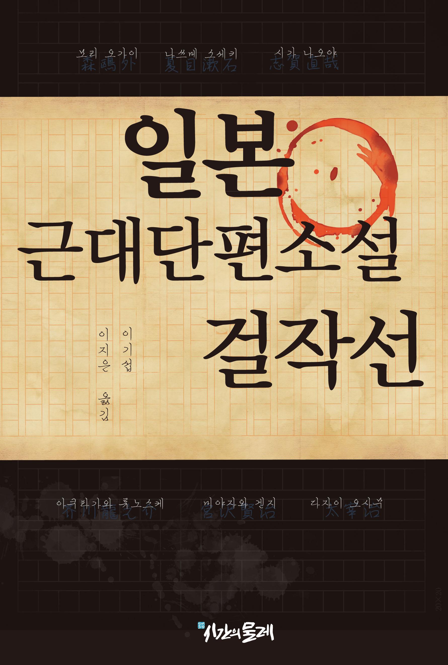 일본 근대단편소설