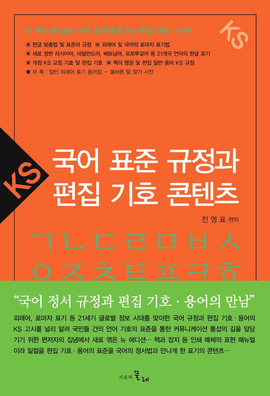 국어 표준 규정과 편집 기호 콘텐츠