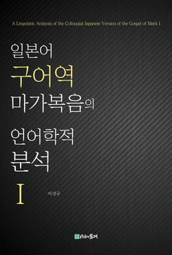 일본어 구어역 마가복음의 언어학적 분석 1
