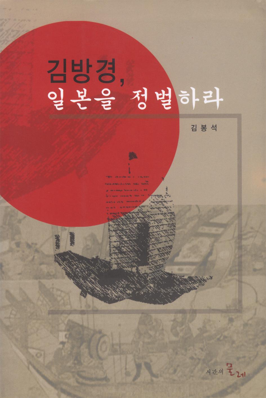 김방경 일본을 정벌하라