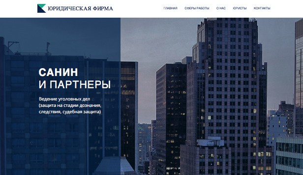Все шаблоны website templates – Юристы