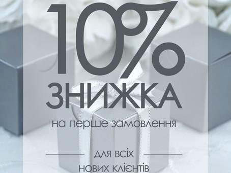 -10% 🛒ОТРИМАЙТЕ ПРОМОКОД НА ПЕРШУ ПОКУПКУ в нашому інтернет-магазині➝