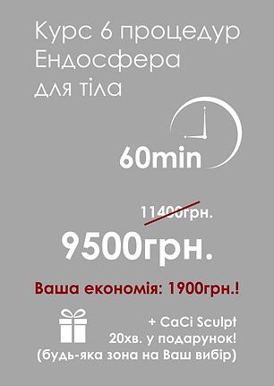 Процедуры для уменьешния объема талии Киев. Убрать живот Киев. Похудеть Киев..png